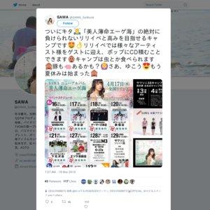 SAWA ニューアルバム 美人薄命エーゲ海 リリースイベント4/21