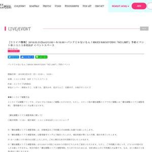 バンドじゃないもん!MAXX NAKAYOSHI「NO LIMIT」予約イベント(3/31 2部)