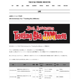 東京スカパラダイスオーケストラ 30th Anniversary Tour「Traveling Ska JAMboree」 仙台 05/22 公演