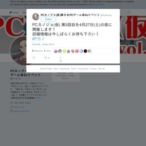 美少女PCゲームDJイベント PCカノジョ(仮) 3回目