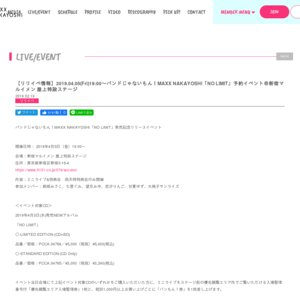 バンドじゃないもん!MAXX NAKAYOSHI「NO LIMIT」予約イベント@新宿マルイメン 屋上特設ステージ