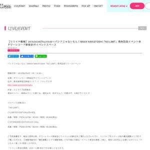 バンドじゃないもん!MAXX NAKAYOSHI「NO LIMIT」発売記念イベント@タワーレコード新宿店7Fイベントスペース