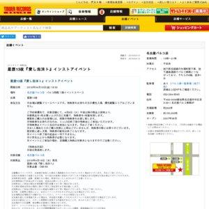 星歴13夜 2ndシングル「愛し泡沫ト」全国インストアツアー タワーレコード名古屋パルコ店