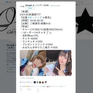 出張 #オーイング in東京(2019/3/27)