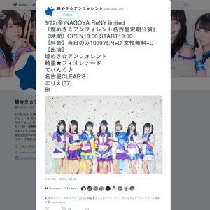 煌めき☆アンフォレント 名古屋定期公演(2019/3/22)