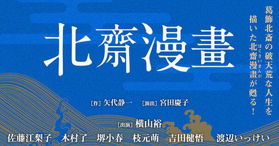 『北斎漫畫』6/18 夜公演