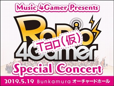 Music 4Gamer Presents「RADIO 4Gamer Tap(仮)」 Special Concert