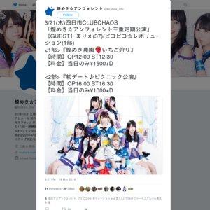 煌めき☆アンフォレント三重定期公演<2部>『初デート♪ピクニック公演』