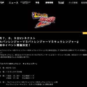 Vシネクスト『ルパンレンジャーVSパトレンジャーVSキュウレンジャー』完成披露上映会 1回目