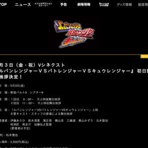 Vシネクスト『ルパンレンジャーVSパトレンジャーVSキュウレンジャー』完成披露上映会 2回目