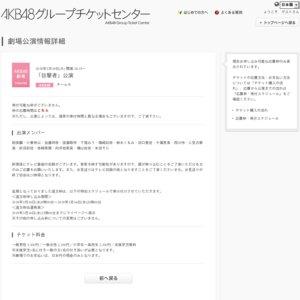 3/19 岡部チームA「目撃者」公演