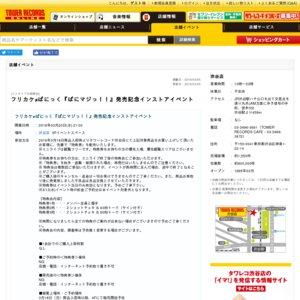 【3/20】フリカケ≠ぱにっく『ぱにマジっ!!』発売記念インストアイベント