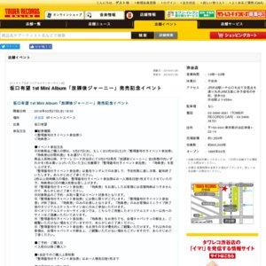 坂口有望 1st Mini Album「放課後ジャーニー」発売記念イベント (3/27)