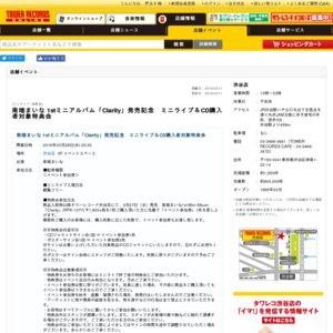 南端まいな 1stミニアルバム「Clarity」発売記念 ミニライブ&CD購入者対象特典会 3/28