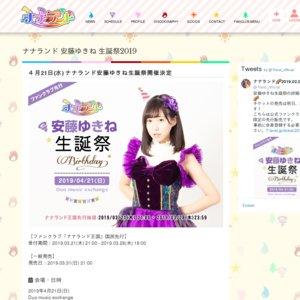 ナナランド 安藤ゆきね 生誕祭2019