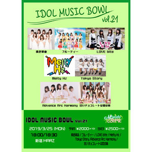IDOL MUSIC BOWL vol.21