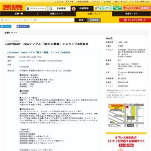 LADYBABY Newシングル「破天ニ雷鳴」ミニライブ&特典会【2019.03.24】