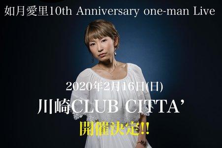 如月愛里10th Anniversary One Man Live「未完成な〇〇」
