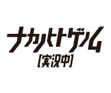 AnimeJapan 2019 2日目 KADOKAWAブース『ナカノヒトゲノム【実況中】』スペシャルステージ
