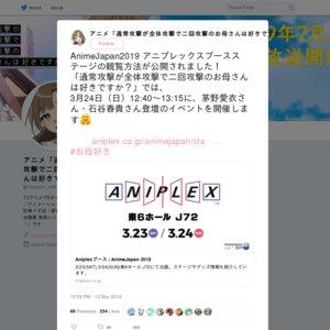 AnimeJapan2019 2日目【ANIPLEXブースステージ】通常攻撃が全体攻撃で二回攻撃のお母さんは好きですか?トークイベント