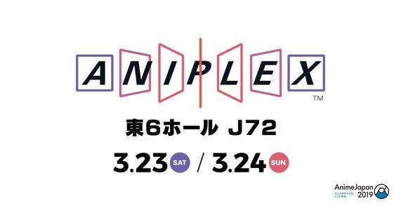 AnimeJapan2019 1日目 ANIPLEXブースステージイベント  超平和バスターズ