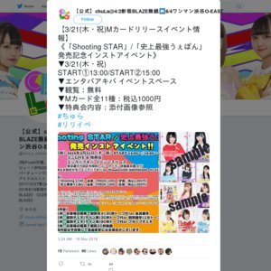 chuLa「Shooting STAR」・「史上最強うぇぽん」発売記念ミニLIVE&特典会 1部