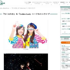 けやきウォーク前橋 「ちく☆たむ」&「Gothic×Luck」トーク&ミニライブ 1部