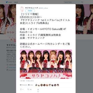 3/23 13:00〜 サクヤコノハナ 1stミニアルバム(タイトル未定)ミニライブ&特典会