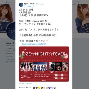 OZE☆NIGHT☆FEVER 1部