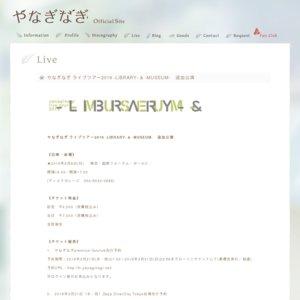やなぎなぎ ライブツアー2019 「-LIBRARY- & -MUSEUM-」 追加公演