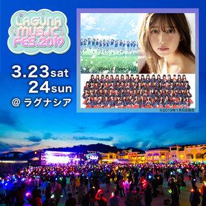 LAGUNA MUSIC FES. 2019 SKE48コラボ企画「SKE48メンバーといっしょにアトラクションに乗れちゃう!」
