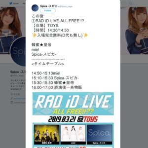 RAD iD LIVE-ALL FREE-(2019/3/21)