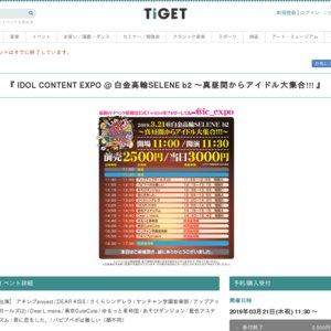 IDOL CONTENT EXPO @ 白金高輪SELENE b2 ~真昼間からアイドル大集合!!!~