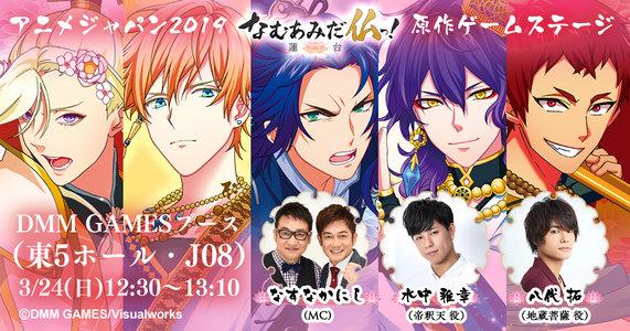 AnimeJapan2019 2日目 DMM GAMESブース 『なむあみだ仏っ!-蓮台 UTENA-』原作ゲームステージ
