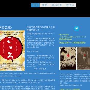 声の優れた俳優によるドラマリーディング 日本文学名作選 第九弾「こゝろ」 5/2 19:00