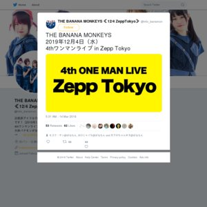 THE BANANA MONKEYS 4thワンマンライブ in Zepp Tokyo