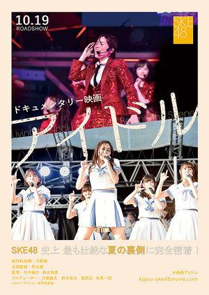SKE48 ドキュメンタリー映画「アイドル」公開記念舞台挨拶 シネマスコーレ 19年3月30日15時15分~回