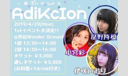 AdiKcIon 1stイベント 1部