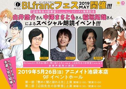 BLfrancフェス2019MAY スペシャル朗読イベント<第一部>