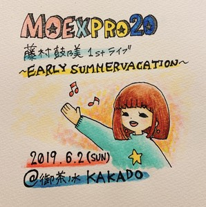 MOE×PRO20 藤村鼓乃美1stライブ 〜Early Summer vacation〜 1部