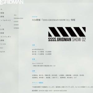 SSSS.GRIDMAN SHOW 02 夜の部