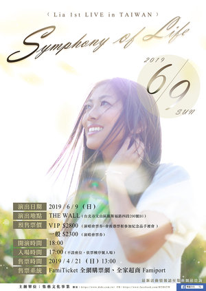 Lia 1st LIVE in TAIWAN 〜Symphony of Life〜