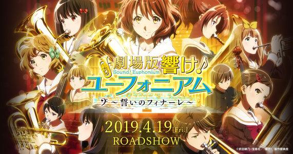 『劇場版 響け!ユーフォニアム~誓いのフィナーレ~』舞台挨拶ツアー 新宿2回目