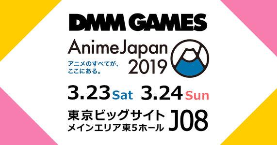AnimeJapan 2019 1日目 DMM GAMESブース「カタルシステージ!」