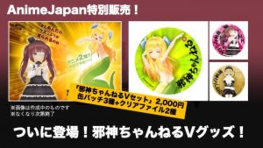 AnimeJapan 2019 2日目 邪神ちゃんドロップキック キャストお渡し会