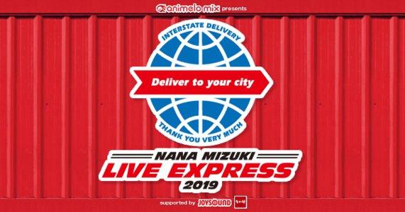 NANA MIZUKI LIVE EXPRESS 2019 Delivery 08 群馬公演