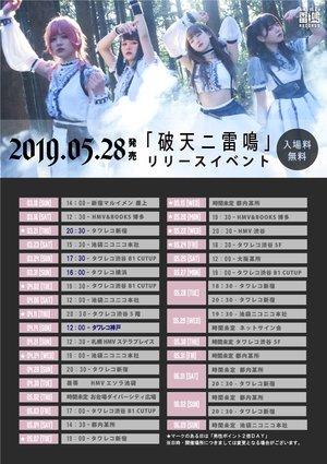 【4/2】LADYBABY Newシングル「破天ニ雷鳴」ミニライブ&特典会