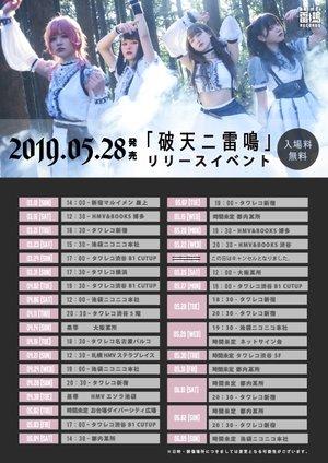 【4/6】LADYBABY Newシングル「破天ニ雷鳴」ミニライブ&特典会