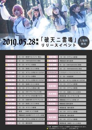 【4/24】LADYBABY Newシングル「破天ニ雷鳴」ミニライブ&特典会