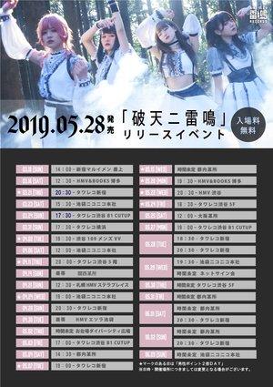 【4/28】LADYBABY Newシングル「破天ニ雷鳴」ミニライブ&特典会